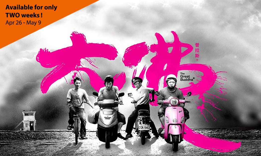 The Great Buddha+ is the Must-Watch Taiwanese Film This Year