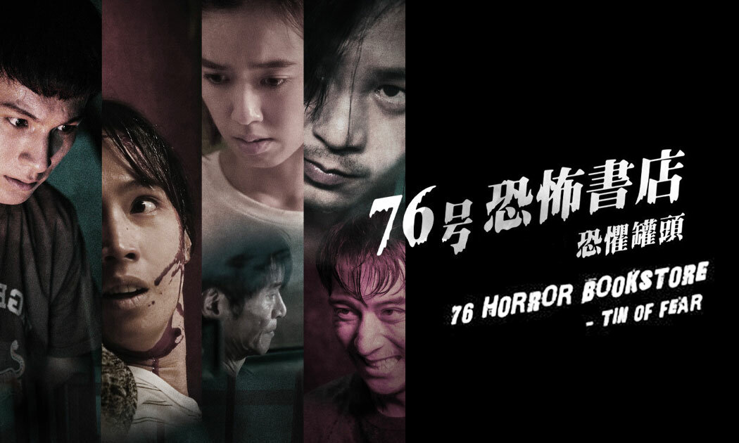 【EXCLUSIVE】76 Horror Bookstore - Tin Can of Fear