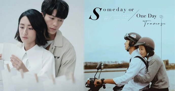 Someday Or One Day 想見你